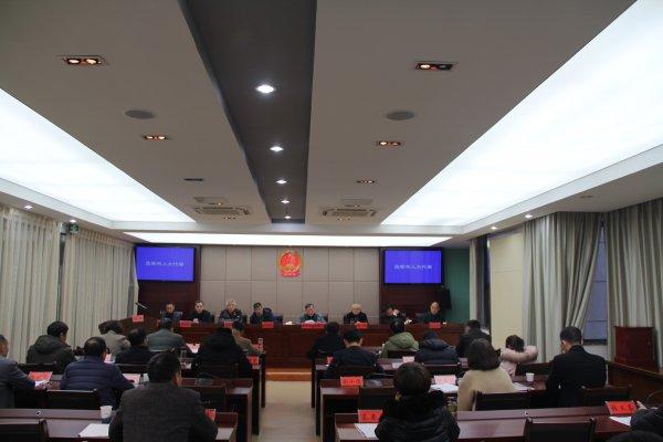 旌德县十七届人大常委会第二十五次会议召开