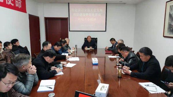 县人大机关传达学习全县工业发展、项目建设