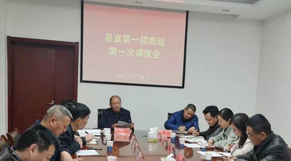县第一招商组召开工作会议