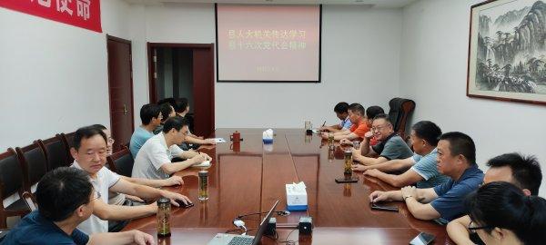 县人大常委会机关迅速贯彻落实中国共产党旌