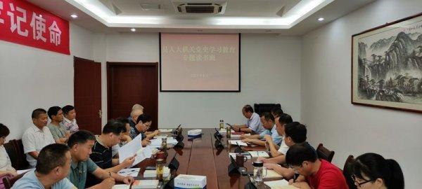 县人大机关举办党史学习教育专题读书班
